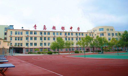 青岛超银中学(镇江路校区) width=